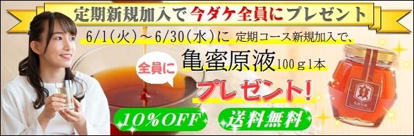 カメミツ定期商品6月キャンペーン