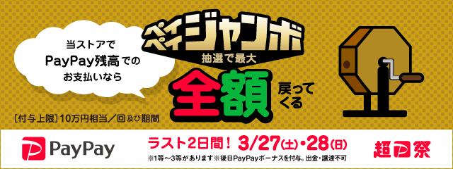 超PayPay祭!フィナーレジャンボ