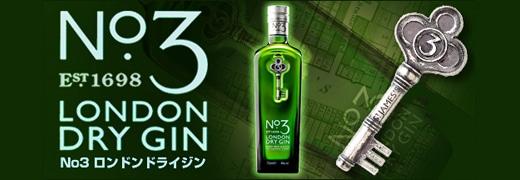No.3 ロンドンドライ・ジン