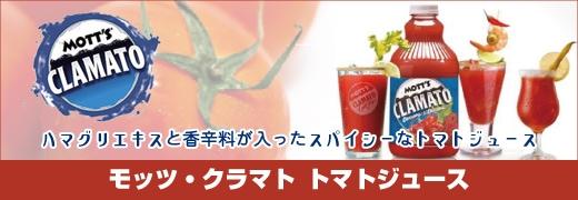 モッツ クラマト・トマトジュース・ペットボトル