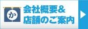 亀屋矢崎商店 会社概要 店舗情報 アクセス