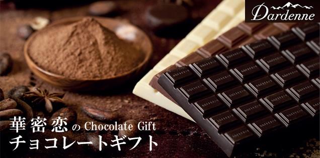 華密恋×ダーデン社チョコギフト
