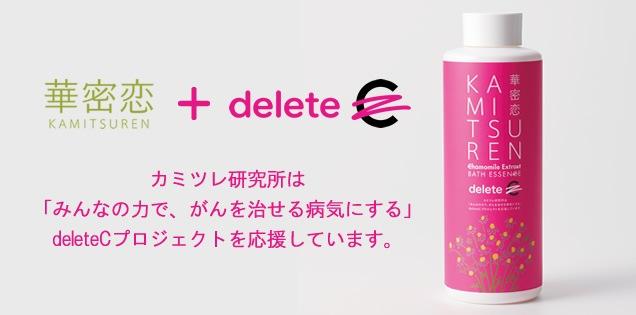 華密恋薬用入浴剤 deleteC限定パッケージ
