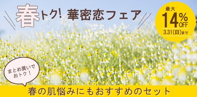 春トク!華密恋フェア