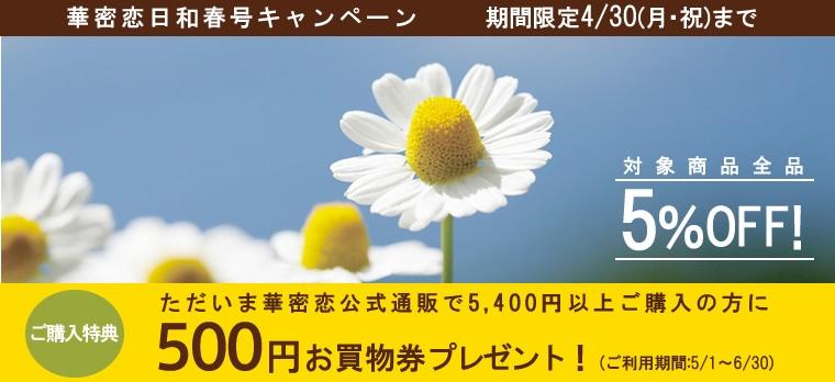 華密恋日和春キャンペーン
