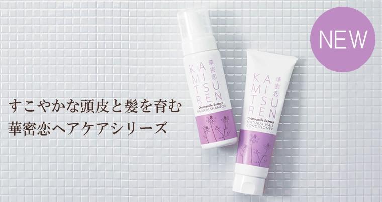 華密恋ヘアケアシリーズ