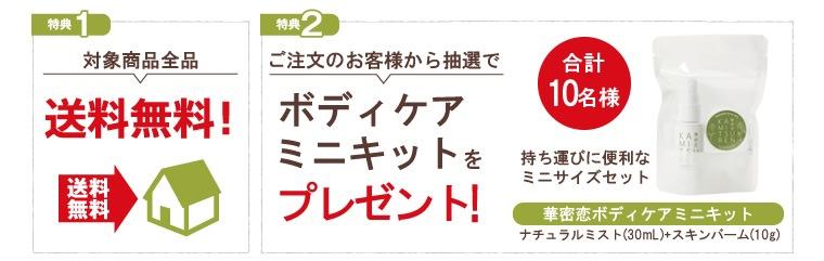 春トク!華密恋フェア2大特典