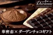 ダーデンチョコレートギフト
