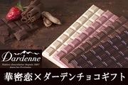 華密恋×ダーデンチョコギフト