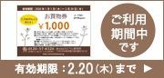 1000円お買い物券のご利用期間です