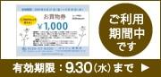 1000円クーポンご利用期間