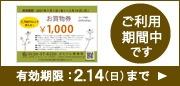 1000円お買物券のご利用期間です