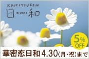 華密恋日和2018年春キャンペーン