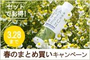 春のまとめ買いキャンペーン
