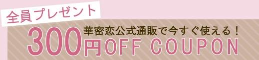 アンケートに答えて300円オフクーポン全員プレゼント