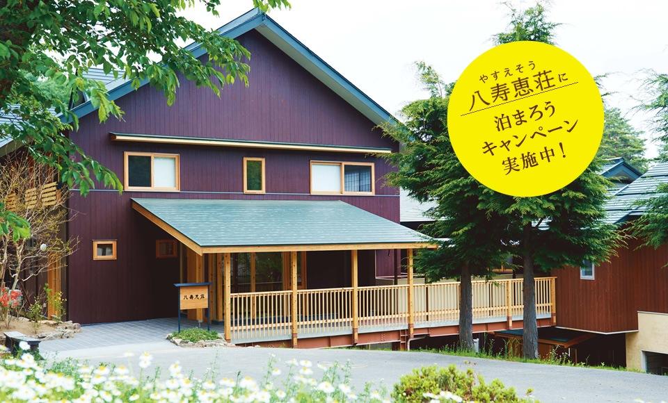 ビオホテル八寿恵荘に泊まろうキャンペーン