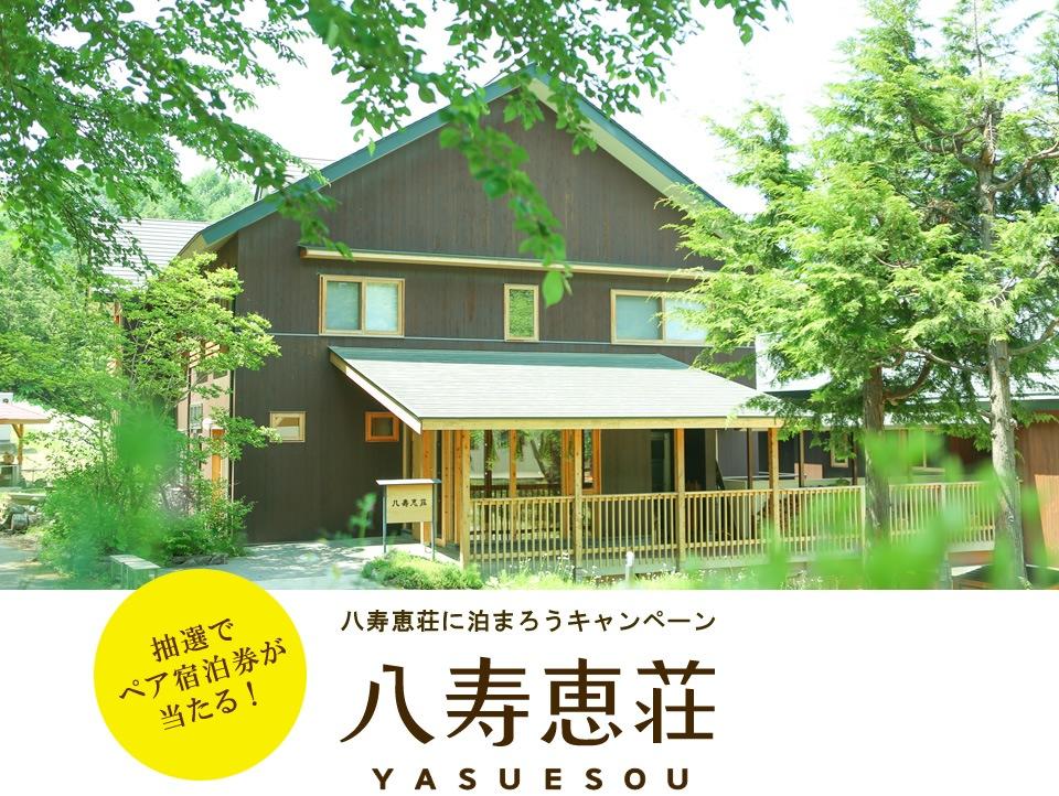 八寿恵荘に泊まろうキャンペーン