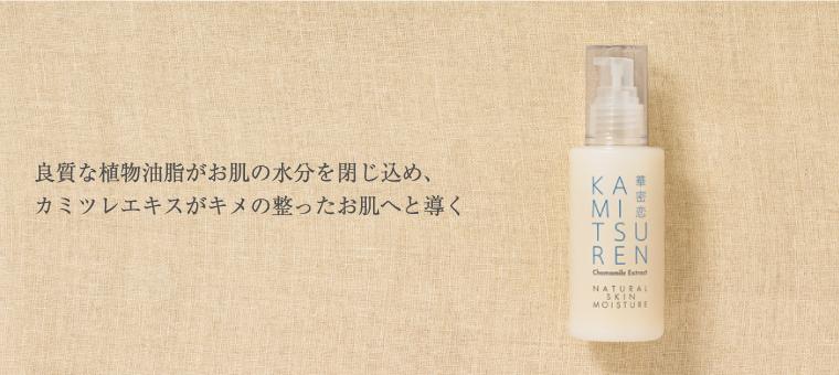 良質な植物油脂がお肌の水分を閉じ込め、カミツレエキスがキメの整ったお肌へと導く