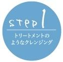 STEP1 トリートメントのようなクレンジング
