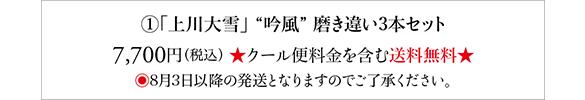 """�「上川大雪」 """"吟風"""" 磨き違い3本セット 7,700円(税込)"""
