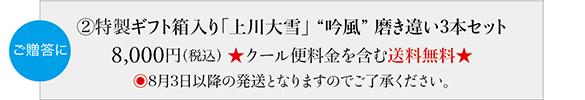 """�特製ギフト箱入り「上川大雪」 """"吟風"""" 磨き違い3本セット 8,000円(税込)"""