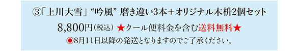 """�「上川大雪」 """"吟風"""" 磨き違い3本+オリジナルグラス2個セット8,800円(税込)"""