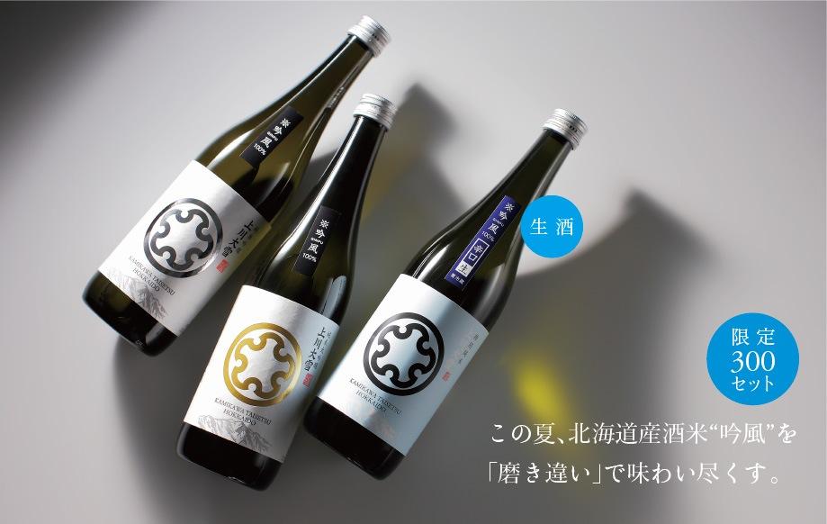 """この夏、北海道産酒米""""吟風""""を「磨き違い」で味わい尽くす。"""
