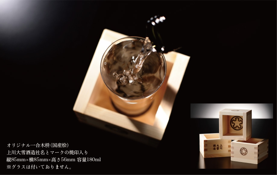 オリジナル一合枡(国産桧) 上川大雪酒造社名とマークの焼印入り