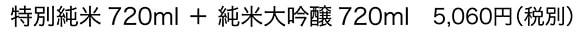特別純米720ml+特別大吟醸720ml