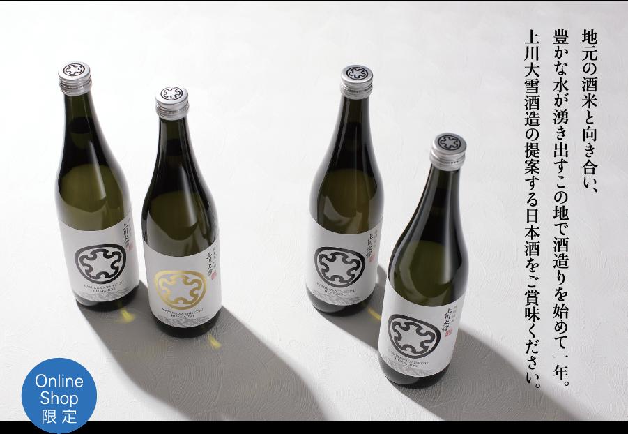 35%精米の黒ラベル40%精米の白ラベル一周年の感謝を込めた、杜氏渾身の純米大吟醸酒。