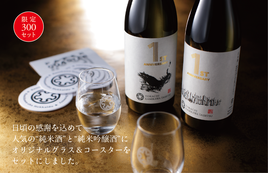 """限定300セット 日頃の感謝をこめて人気の""""純米酒""""と""""純米吟醸酒""""にオリジナルグラス&コースターをセットにしました。"""