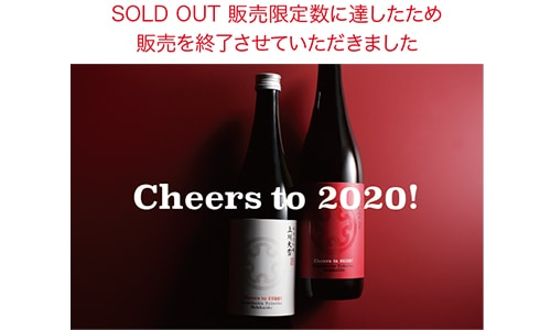 cheers to 2020 soldout