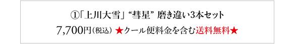 """�「上川大雪」 """"彗星"""" 磨き違い3本セット 7,700円(税込)"""