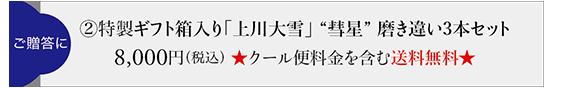 """�特製ギフト箱入り「上川大雪」 """"彗星"""" 磨き違い3本セット 8,000円(税込)"""