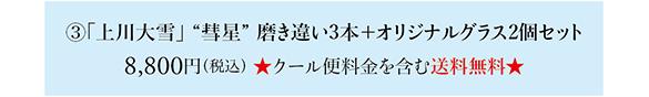 """�「上川大雪」 """"彗星"""" 磨き違い3本+オリジナルグラス2個セット8,800円(税込)"""