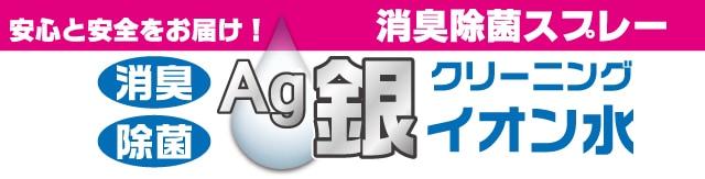 クリーニング銀イオン水説明1