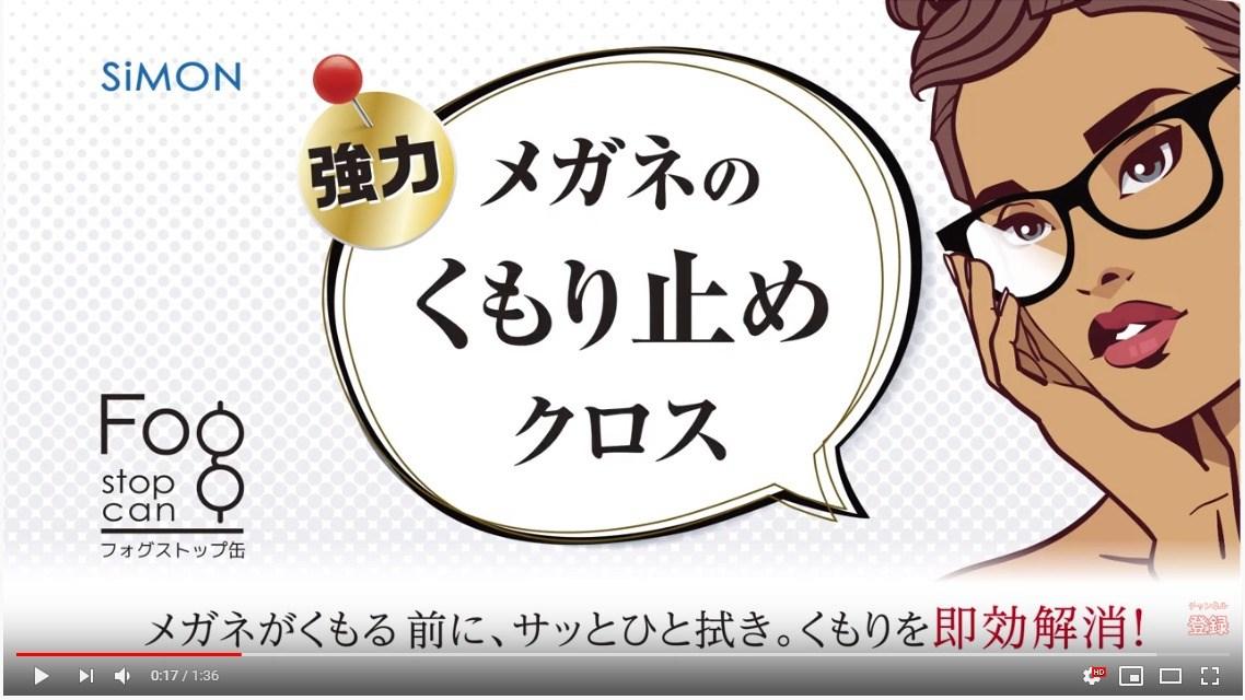 フォグストップ缶案内動画
