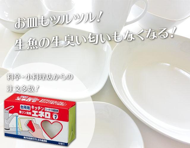 キッチンエネロ02