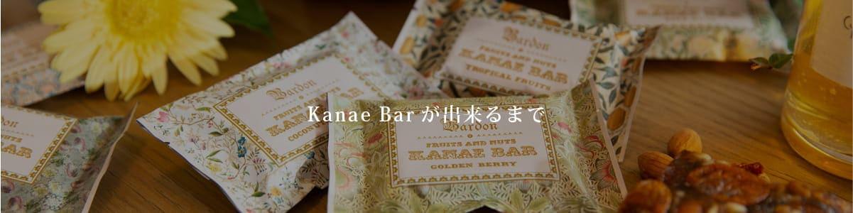 Kanae Bar