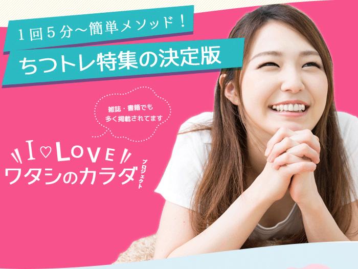1回5分〜簡単メソッド!膣トレ特集の決定版 I LOVE ワタシのカラダプロジェクト