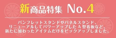 新商品特集No4