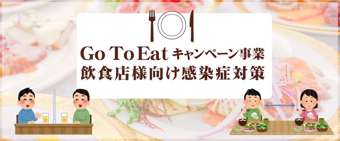 GoToEatキャンペーン事業 飲食店様向け 感染症対策特集