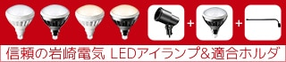 信頼の岩崎電気 LEDioc LEDアイランプ &適合ホルダ (お得なセット商品)