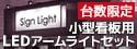 【台数限定特価】岩崎電気 小型看板用LEDアームライトセット特集