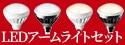 信頼の岩崎電気 LEDioc LEDアイランプ &適合ホルダ (お得なセット商品)