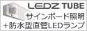 【遠藤照明】アウトドアサインボード照明セット
