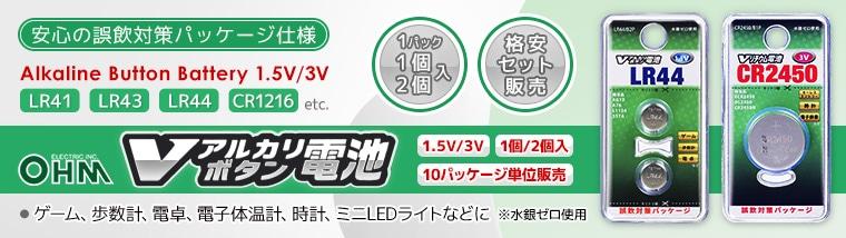 【10パックセット】 オーム電機 アルカリボタン電池