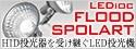 【岩崎電気】HID投光器のデザインを受け継ぐLED投光器。レディオック フラッド スポラート