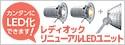 【岩崎電気】既設器具を活かしてカンタンLED化。レディオック リニューアルLEDユニット