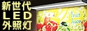 【三和サインワークス】新世代のLED外照灯 ポラックスシリーズ